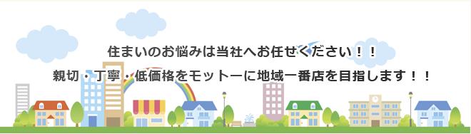 愛知県北名古屋市のガラス修理・交換、鍵の取替え・交換のことなら原金物サッシセンター