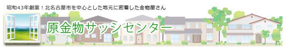 原金物サッシセンター ガラス修理・交換 鍵の取替え・交換・トラブル|名古屋 春日井