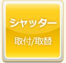 シャッター取付/取替