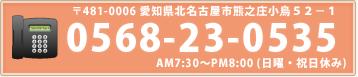0568-51-6251